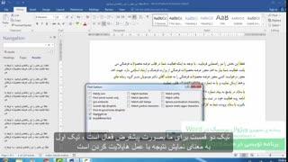 آموزش ورد2016 با زیرنویس فارسی