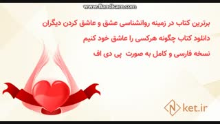 دانلود کتاب چگونه هرکسی را عاشق خود کنیم با ترجمه فارسی
