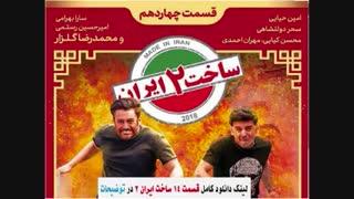 ساخت ایران 2 قسمت 14 (سریال) (کامل) / قسمت چهاردهم فصل دوم ساخت ایران 2 دو