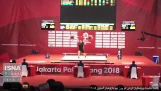 رقابت فشردۀ ایران در روز نهم بازیهای آسیایی