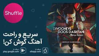 آهنگ جدید علیرضا طلیسچی به نام «دیوونه دوستداشتنی»