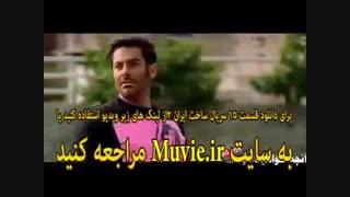 دانلود قسمت 15 پانزدهم سریال ساخت ایران 2 با لینک مستقیم و کیفیت عالی ( ساخت ایران 2 قسمت 15 ) از مووی ایران