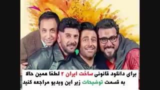 سریال ساخت ایران 2 قسمت 15 | sakhte iran 15