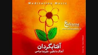 آفتابگردان ـ موسیقی مدیتیشن و ریلکسیشن