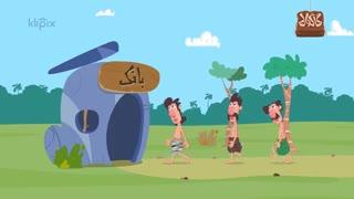 مجموعه انیمیشن گاگولا - وام رو به هرکس نمیدن