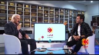 کافه جشنواره - جهانبخش سلطانی ازبی بی  و کیومرث پور احمد می گوید