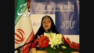 معصومه ابتکار : نقشه راه برنامه مشترک ایران و ژاپن در حوزه زنان و خانواده