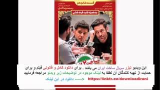 دانلود قسمت 16 شانزده سریال ساخت ایران 2