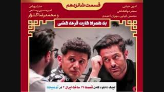 ساخت ایران 2 قسمت 16 ( دانلود قسمت شانزدهم ساخت ایران 2 ) ( سریال ساخت ایران 2 قسمت 16 )