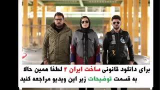 قسمت 16 فصل 2 ساخت ایران| قسمت شانزدهم فصل دوم ساخت ایران | HD 1080