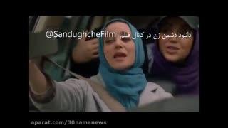 فیلم سینمایی دشمن زن :: کامل و رایگان