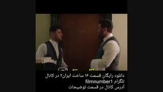 دانلود رایگان قسمت ۱۶ ساخت ایران ۲