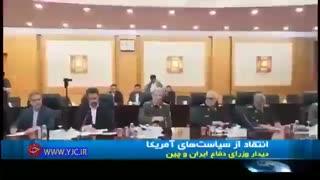 دیدار وزرای دفاع ایران و چین