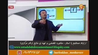 آموزش ریاضی استاد منتظری 5 خرداد