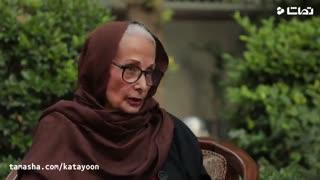 مصاحبه کافه تماشا با کتایون امیر ابراهیمی