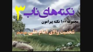 احیای غدیر - نکته های ناب