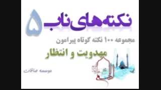 امید  امام  زمان  علیه السلام  را ناامید نکنیم - نکته های ناب