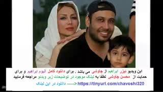 آلبوم جدید محسن چاوشی | دانلود آلبوم ابراهیم