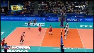 خلاصه والیبال ایران 3-0 پورتوریکو