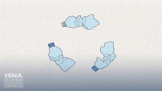 داستان متفاوت سه زبالۀ پلاستیکی