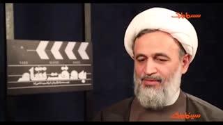 """حجت الاسلام پناهیان در مورد فیلم """"به وقت شام"""" چه گفت؟"""