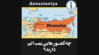 چه کشور هایی بمب اتم دارند؟