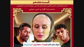 ساخت ایران 2 قسمت 17 ( قسمت 17 هفدهم سریال ساخت ایران 2 ) هفده ۱۷