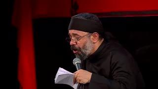 دیدن دستای بسته اومدی-حاج محمود کریمی