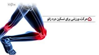 تمرین ورزشی - تسکین درد زانو ؛ بدون نیاز به جراحی