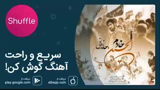 آهنگ زیبای حامد زمانی به نام «خادم الحسین»