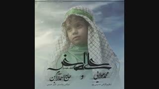 دانلود آهنگ محرمی محمد مولایی به نام علی اصغر