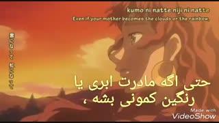 زیبا ترین لالایی مادرانه انیمه ای با زیرنویس فارسی ( ویدیو رو حتما نگاه کنین خیلی قشنگه )