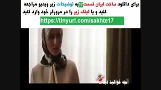 قسمت 17 سریال ساخت ایران 2| قسمت هفدهم فصل دوم ساخت ایران | HD