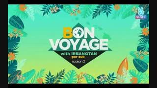 لینک دانلود زیرنویس فارسی تمام قسمت ها + پشت صحنه های  برنامه bon voyage فصل دوم bts (درخواستی)