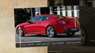 ارزانترین اجاره خودرو در تهران  | سورنا سیر