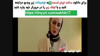 سریال قسمت17 ساخت ایران2 | دانلود فصل دوم ساخت ایران قسمت هفدهم HD