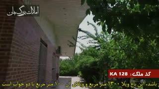 باغ ویلا در شهریار کد 128