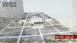فروش باغ ویلا در شهریار کردامیر کد 133