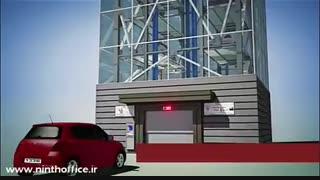 معرفی پارکینگ مکانیزه برجی (قسمت دوم)