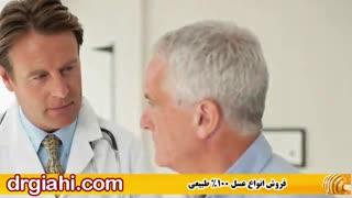 درمان قطعی پروستات به روشهای ساده