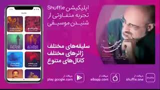 آهنگ زیبای محمد اصفهانی به نام «داغ نهان»