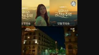 تیزر رسمی سریال کره ای جدید خاطرات الحمرا با بازی پارک شین هه.هیوبین( دیدید من راست میگفتم)