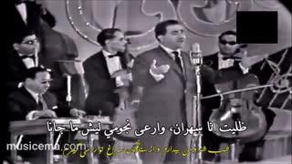 ویدئوی «حیک» با صدای مهدی یراحی