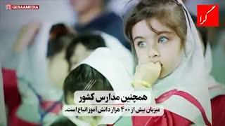نزدیک ۲۰ درصد جمعیت ایران در مدارس هستند