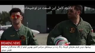 قسمت هجدهم ساخت ایران 2 (سریال) (کامل)   دانلود قسمت 18 ساخت ایران 2 / +18 HD