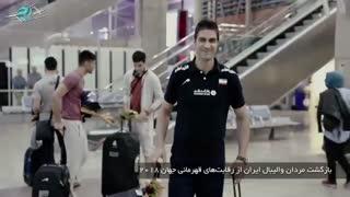 بازگشت مردان والیبال ایران از رقابتهای قهرمانی جهان 2018