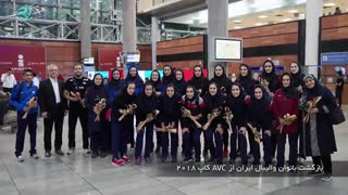 بازگشت بانوان والیبال ایران از AVC کاپ 2018