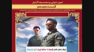 ساخت ایران 2 قسمت 18 / خرید قسمت 18 هجدهم فصل دوم سریال ساخت ایران 2 / دانلود قانونی HD