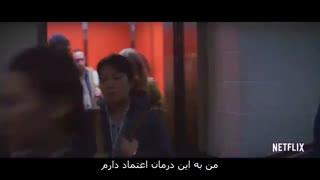 تریلر سریال Maniac  با زیرنویس فارسی