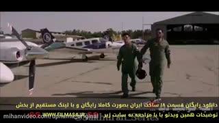 دانلود رایگان قسمت هجدهم (بصورت کامل  با لینک مستقیم) فصل دوم سریال ساخت ایران